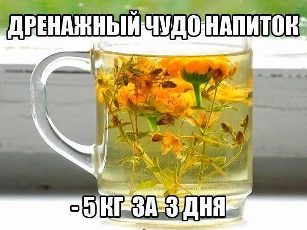 """Результат пошуку зображень за запитом """"Дренажный чудо напиток! Минус 5 кг в неделю без голодовок!"""""""