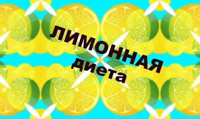 """Результат пошуку зображень за запитом """"Лимонная диета"""""""