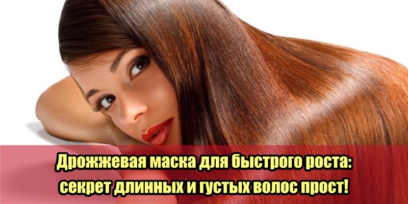 """Результат пошуку зображень за запитом """"Дрожжевая маска для быстрого роста: секрет длинных и густых волос прост!"""""""